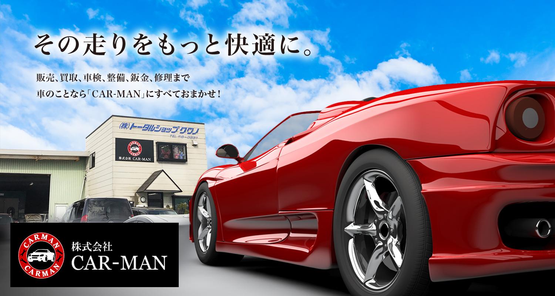 株式会社CAR-MANのメインビジュアル